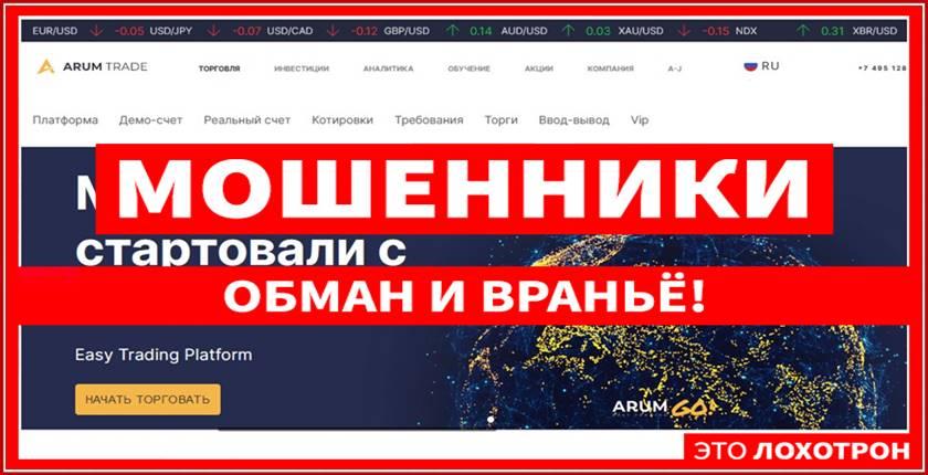 Мошеннический сайт arumtrade.com – Отзывы, развод, платит или лохотрон? Мошенники Arum Trade