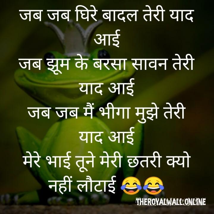 Funny shayari in hindi | Hindi funny shayari