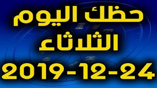 حظك اليوم الثلاثاء 24-12-2019 -Daily Horoscope