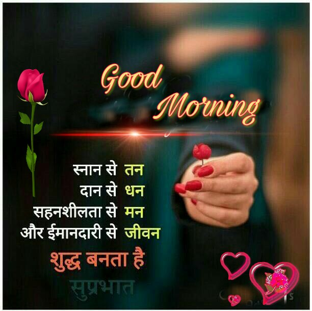 100 Good Morning Suvichar Hindi