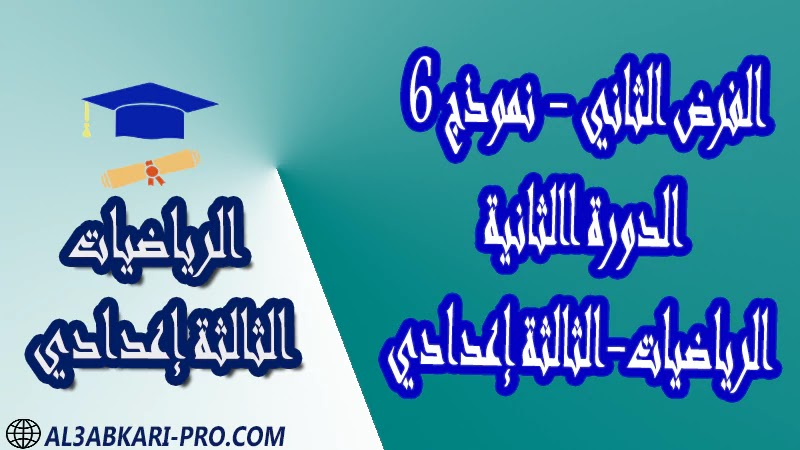 تحميل الفرض الثاني - نموذج 6 - الدورة الثانية مادة الرياضيات الثالثة إعدادي تحميل الفرض الثاني - نموذج 6 - الدورة الثانية مادة الرياضيات الثالثة إعدادي