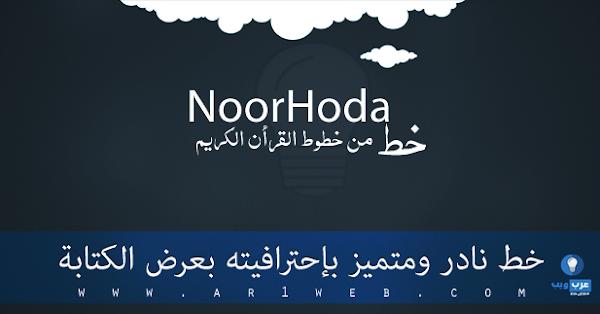 خط Noor Hoda عربي نادر ومميز