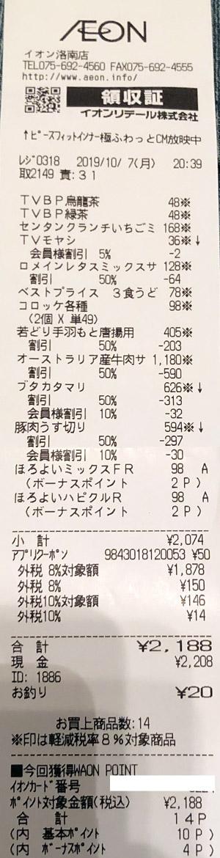 イオン 洛南店 2019/10/7 のレシート