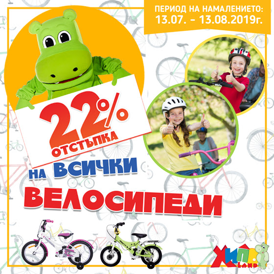-22% на всички велосипеди хиполенд