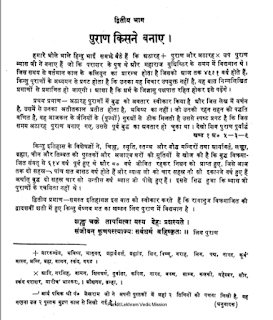 Puran-Kisne-Banaye-By-Pandit-Lekhram-PDF-Book-In-Hindi