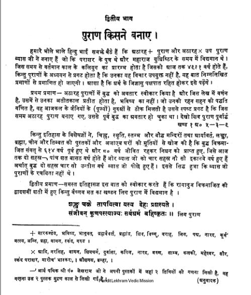 पुराण किसने बनाए : पंडित लेखराम द्वारा मुफ्त पीडीऍफ़ पुस्तक हिंदी में | Puran Kisne Banaye By Pandit Lekhram PDF Book In Hindi