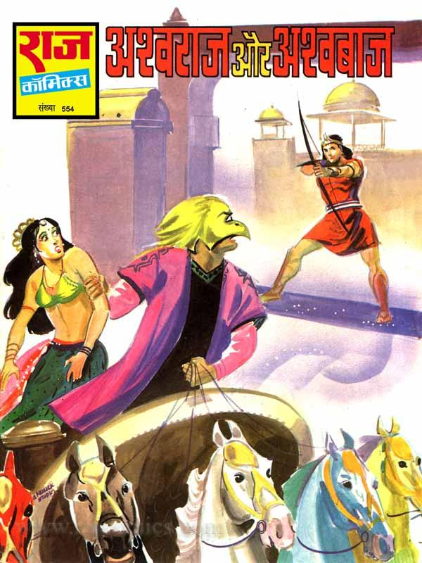 Free Hindi Comics Ashwaraj Aur Ashwabaaj - Ashwaraj Comics Free Download-4706
