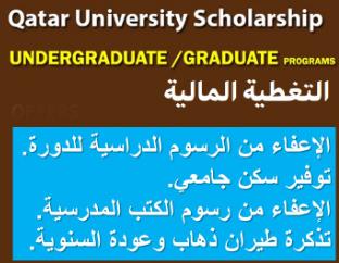 منحة جامعة قطر ممولة بالكامل ، ولا يلزم وجود شهادة لغة إنجليزية 2021