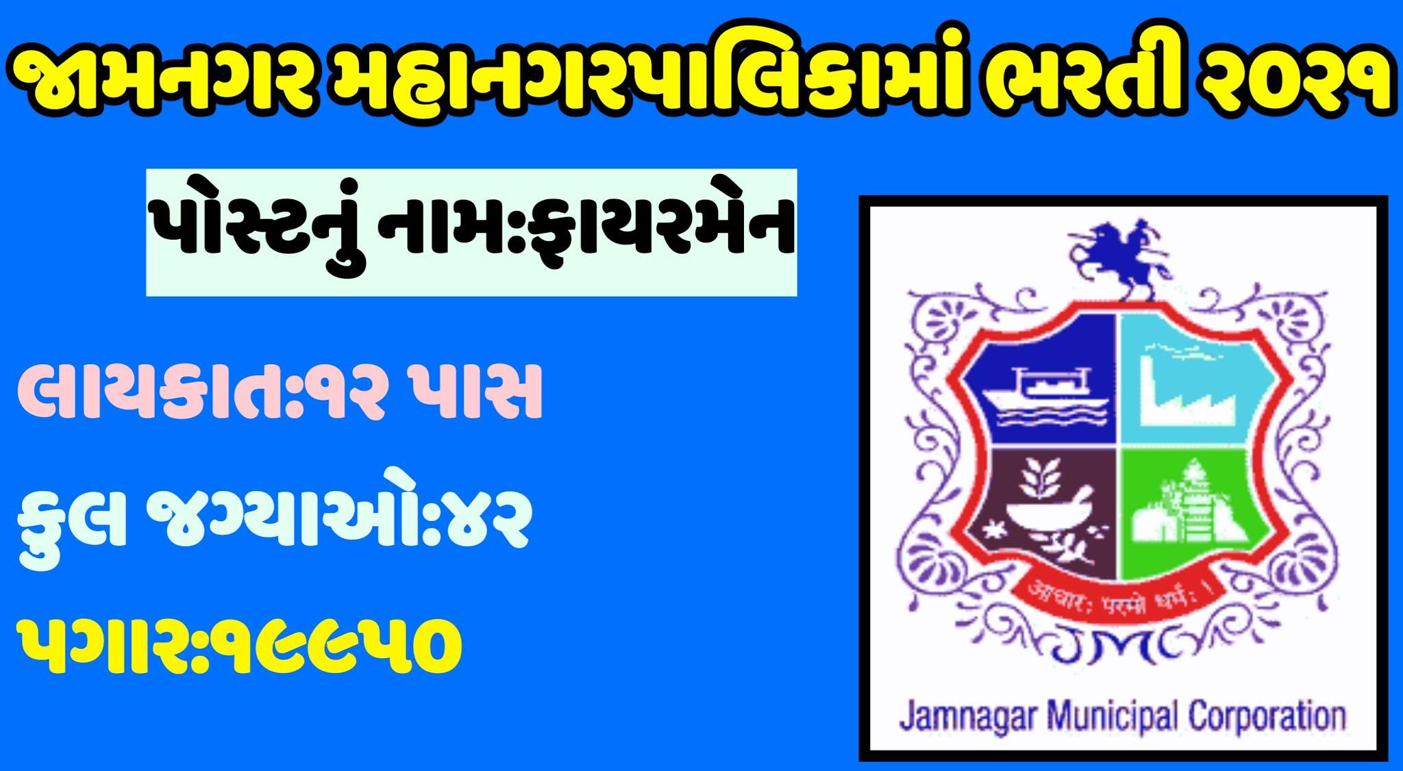 Jmc recruitment 2021, Jamnagar municipal corporation recruitment 2021, jmc jamnagar recruitment 2021,jmc recruitment jamnagar, jmc vacancy 2021