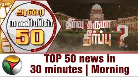 Top 50 News in 30 Minutes | Morning 16-02-2018 Puthiya Thalaimurai TV
