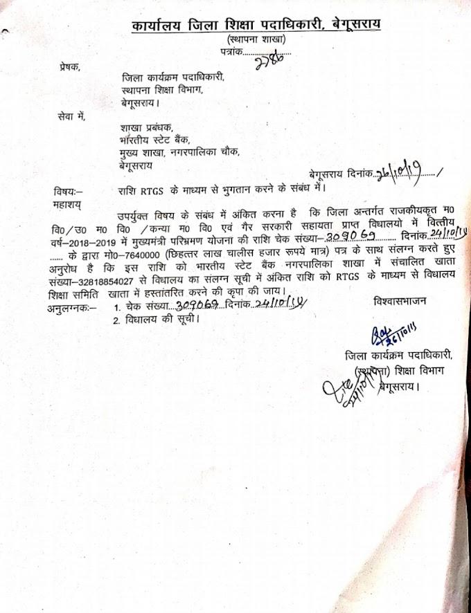 बेगूसराय जिला के मुख्यमंत्री परिवहन योजना की राशि स्कूल के खाते में हस्तांतरित।