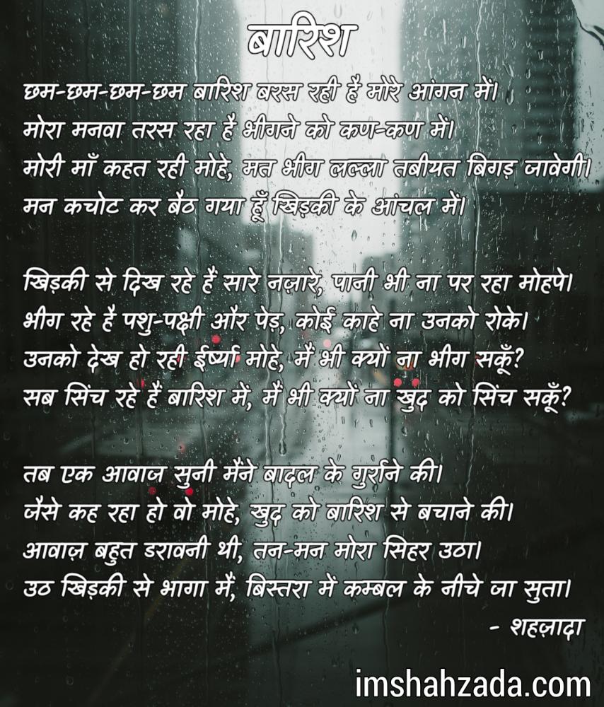 वर्षा पर एक मनमोहक कविता