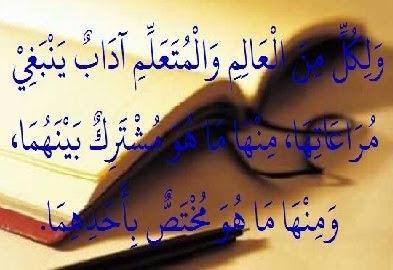 Adab Seorang Alim