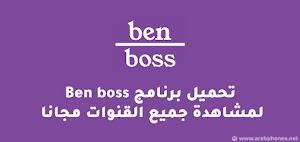 تحميل برنامج Ben boss لمشاهدة قنوات Bein Sport