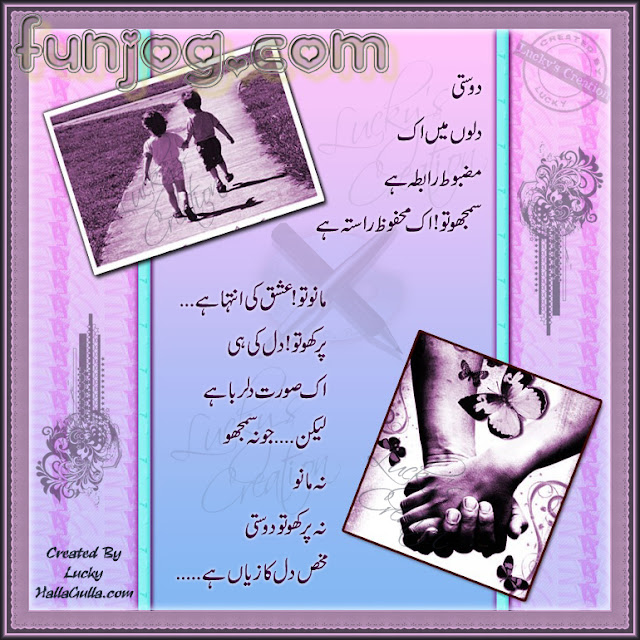 Funjog.com_Designed Urdu Poetry