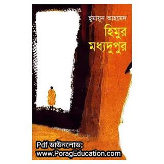 Himur Moddhodupur pdf