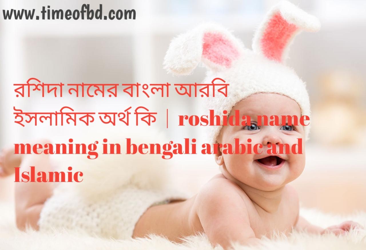 রশিদা নামের অর্থ কী, রশিদা নামের বাংলা অর্থ কি, রশিদা নামের ইসলামিক অর্থ কি, roshida name meaning in bengali