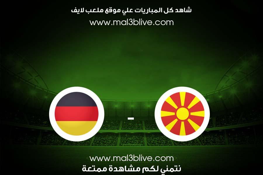 نتيجة مباراة ألمانيا ومقدونيا الشمالية يلا شوت بتاريخ اليوم 2021/10/11 في التصفيات الاوروبيه المؤهله لكاس العالم