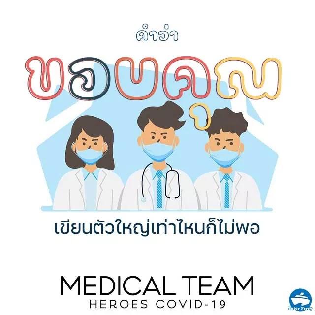 รวมคำขอบคุณบุคลากรทางการแพทย์ ภาษาอังกฤษ - ภาษาไทย