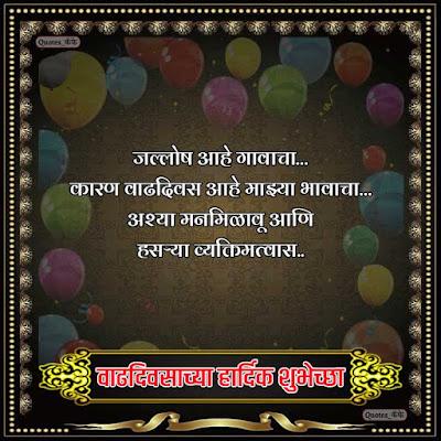 brother birthday wishes in Marathi