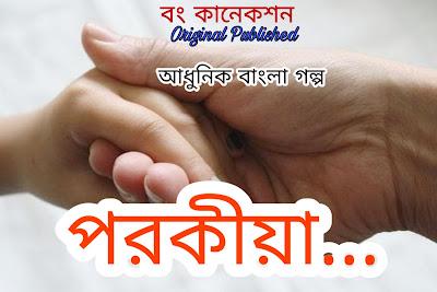 পরকীয়া - Bangla Golpo - Bengali Story