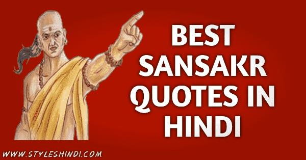 Sanskar Quotes in Hindi