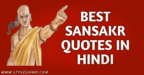 Best Sanskar Quotes in Hindi 2021