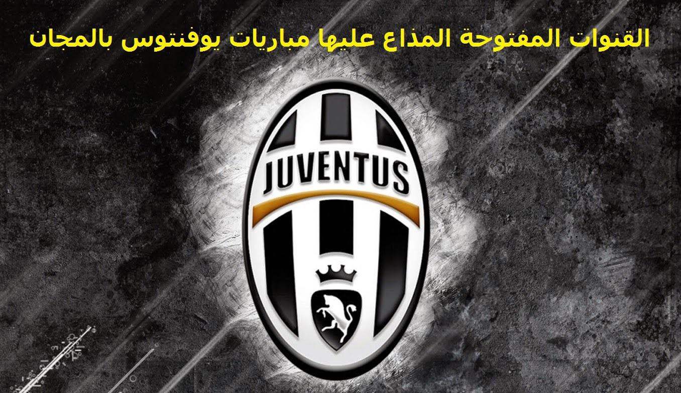 احدث تردد قناة يوفنتوس Juventus Channel الجديد 2021 علي النايل سات وهوتبيرد واسترا مجاناً