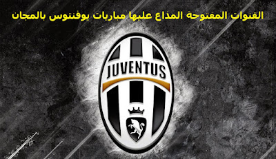 تردد القنوات المفتوحة الناقلة لمباراة الوفنتوس اليوم 2021 - احدث تردد قناة يوفنتوس Juventus Channel الجديد 2021 علي النايل سات وهوتبيرد واسترا مجاناً
