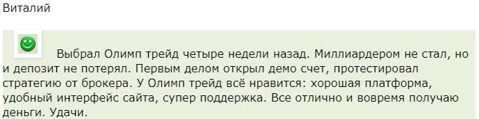 Отзыв от трейдера Виталия