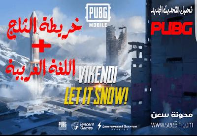 تحميل التحديث الجديد للعبة pubg : خريطة الثلج و اضافة اللغة العربية