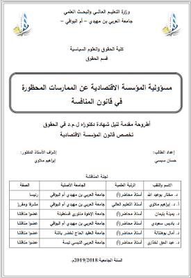 أطروحة دكتوراه: مسؤولية المؤسسة الاقتصادية عن الممارسات المحظورة في قانون المنافسة PDF