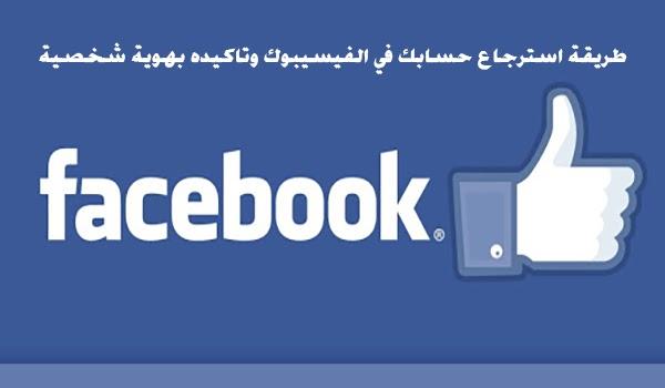 معرفة ايميل الفيس بوك عن طريق id , اختراق ايميل فيس بوك , معرفة ايميل الفيس بوك للاصدقاء ,  تغيير ايميل الفيس بوك , معرفة ايميل الفيس بوك , معرفة ايميل الفيس بوك عن طريق الاسم ,   كيفية مسح الايميل من الفيس بوك نهائيا , سهم فيس بوك , سعر السهم في شركة فيس بوك ,  تغيير ايميل الفيس بوك من الموبايل , تسجيل الدخول بحساب فيسبوك , بحث في فيسبوك ,   البحث عن حسابي في الفيس بوك , الجزيرة فيسبوك , توثيق حساب فيس بوك , توثيق حساب فيسبوك ,   معرفة من زار بروفايلك على الفيس بوك , كيفية انشاء صفحة على الفيس