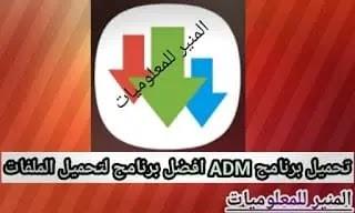 تحميل تطبيق adm