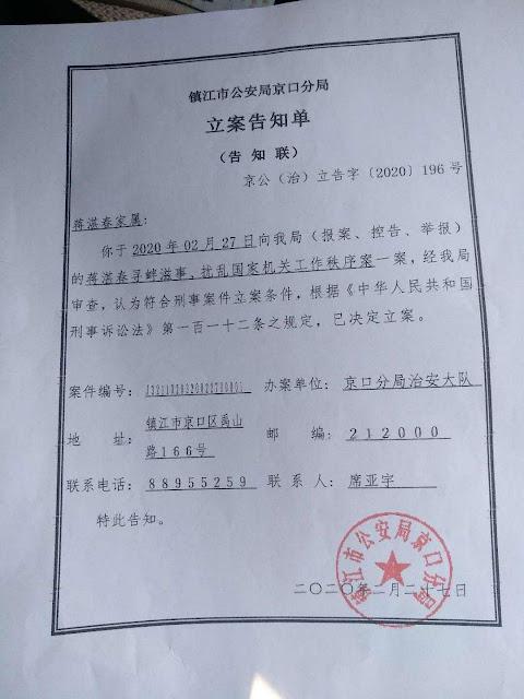 办案又闹乌龙,江苏镇江公安在刑事立案通知书中称家属举报了蒋湛春