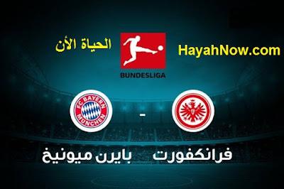موعد مباراة  بايرن ميونخ وآينتراحت فرانكفورت 10-6-2020 ضمن كأس ألمانيا |  بايرن ميونخ ضد آينتراحت فرانكفورت في النصف النهائي لكاس المانيا
