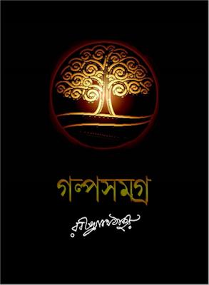 Golpo Somgro by Rabindranath Tagore (pdfbengalibooks.blogspot.com)