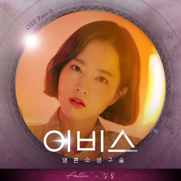 Kim Feel – Abyss OST Part.2