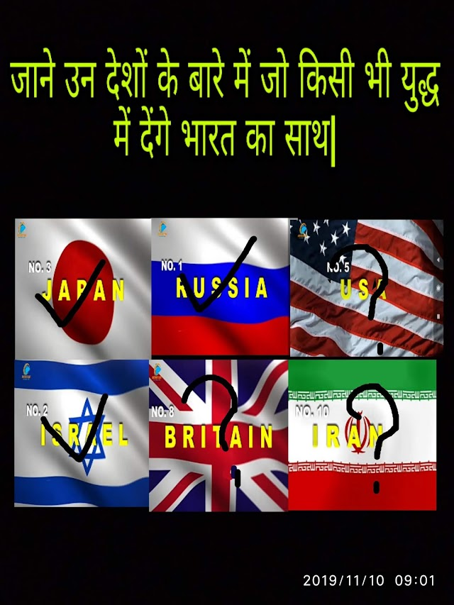 अगर युद्ध हुआ तो कौन सा देश देगा भारत का साथ |