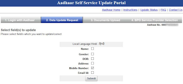 Mobile Number Aadhaar Data Update Request