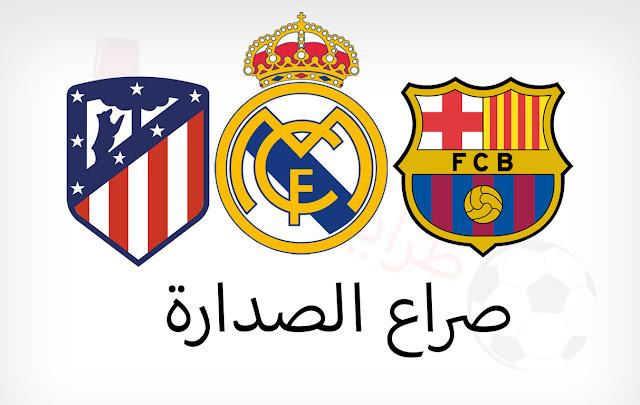 صراع برشلونة و أتليتيكو مدريد للحاق بريال مدريد المتصدر (مع تشكيلة المباراة)