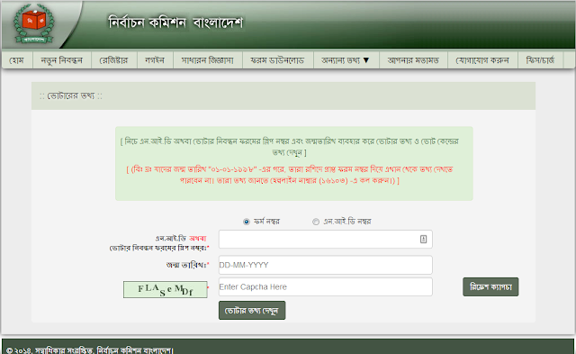Bangladesh National ID Card Number Search