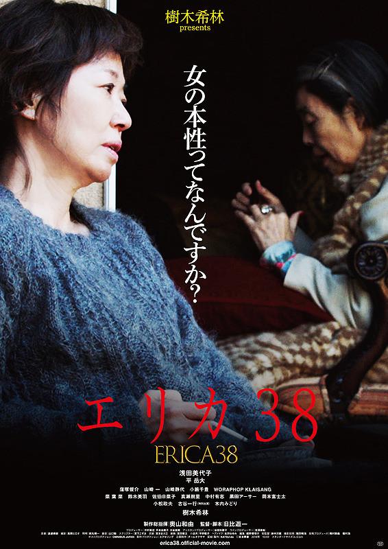 Sinopsis Erika 38 (2019) - Film Jepang
