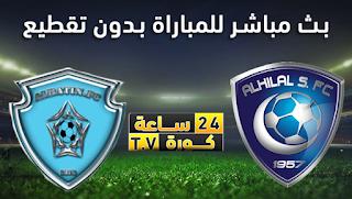 مشاهدة مباراة الهلال والباطن بث مباشر بتاريخ 14-05-2021 الدوري السعودي