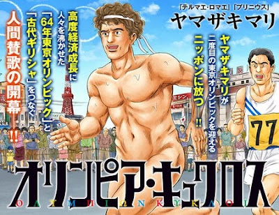Manga: Olympia Kyklos de Mari Yamazaki tendrá adaptación anime
