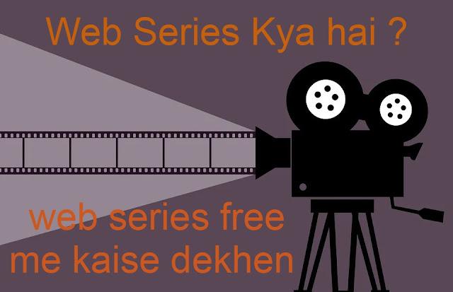 Web Series Kya hai