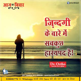 Aaj ka Vichaar in Hindi on life