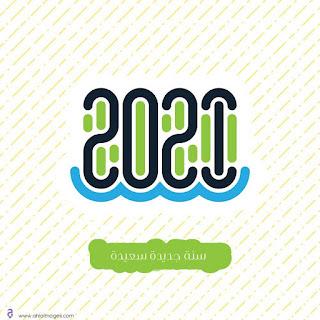 تهنئه براس السنه الميلاديه 2021