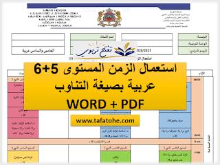 استعمال الزمن المستوى 5+6 عربية بصيغة التناوب