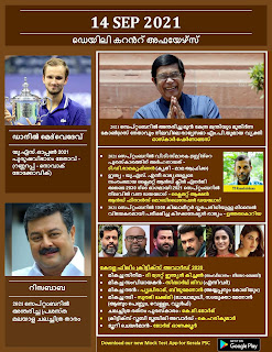 Daily Malayalam Current Affairs 14 Sep 2021